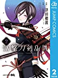 活撃 刀剣乱舞 2 (ジャンプコミックスDIGITAL)