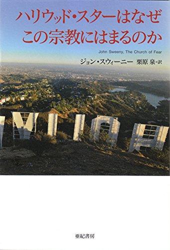 ハリウッド・スターはなぜこの宗教にはまるのか (亜紀書房翻訳ノンフィクション・シリーズ)の詳細を見る