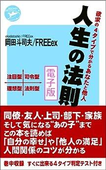 [岡田斗司夫 FREEex]の人生の法則 「欲求の4タイプ」で分かるあなたと他人 電子版
