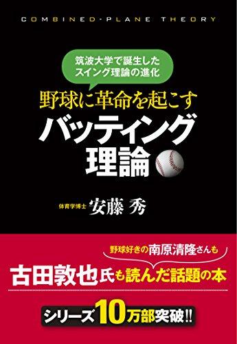 野球に革命を起こすバッティング理論