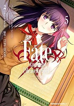 [タスクオーナ]のFate/stay night [Heaven's Feel](5) (角川コミックス・エース)