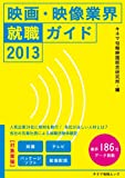 映画・映像業界就職ガイド2013 (キネ旬ムック)