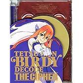 鉄腕バーディー DECODE-THE CIPHER- [DVD]