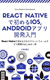 React Nativeで初めるクロスプラットフォームアプリ開発入門 ~ その1