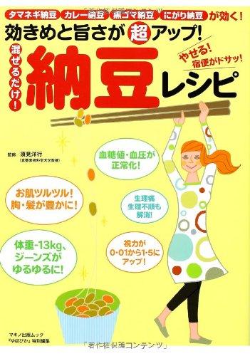 納豆のアレンジレシピ8選|納豆好きにおすすめのレシピ本4冊