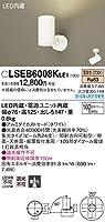 パナソニック(Panasonic) スポットライト LSEB6008KLE1 100形相当 電球色 ホワイト 本体: 高さ12.5cm 本体: 幅7.6cm