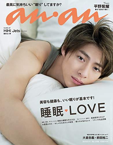 anan(アンアン) 2019年 9月11日号 No.2166 [睡眠LOVE] [雑誌]