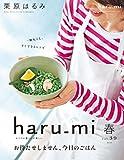栗原はるみ haru_mi 2016年 4月 号 [雑誌] haru_mi (デジタル雑誌)