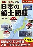 地図と年表で見る日本の領土問題
