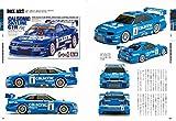 TAMIYA ヴィンテージRCカー ミュージアム2 画像