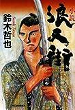 小説 浪人街 (時代小説文庫)
