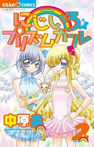 にじいろ☆プリズムガール 2 (ちゃおフラワーコミックス)の詳細を見る