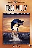 フリー・ウィリー 10周年記念版[DVD]