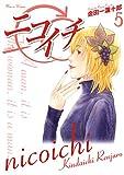 ニコイチ 5巻 (デジタル版ヤングガンガンコミックス)