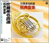 吹奏楽名曲選 祝典音楽