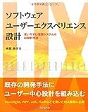 ソフトウェアユーザーエクスペリエンス設計 (MSDNプログラミングシリーズ)