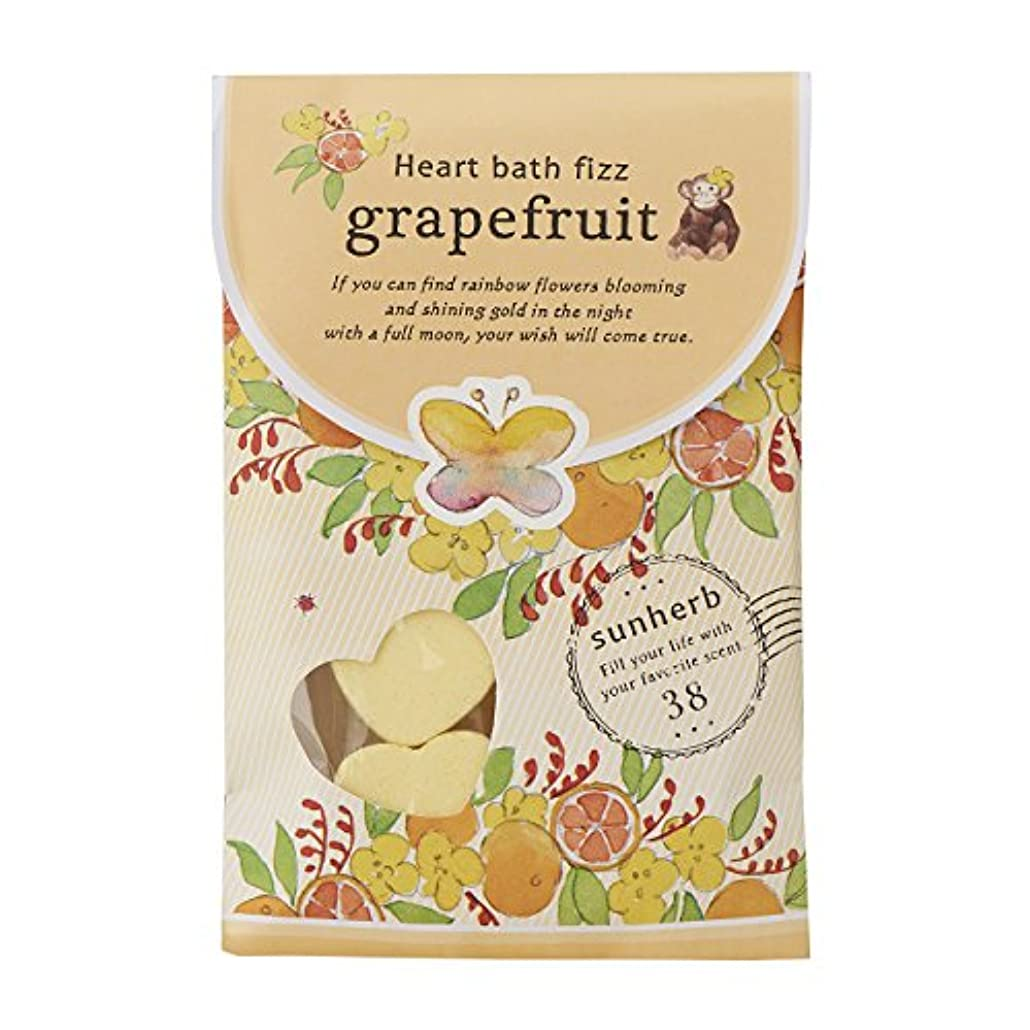 略奪本物の千サンハーブ ハートバスフィズ28g×2包 グレープフルーツ(発泡タイプの入浴料 シャキっとまぶしい柑橘系の香り)