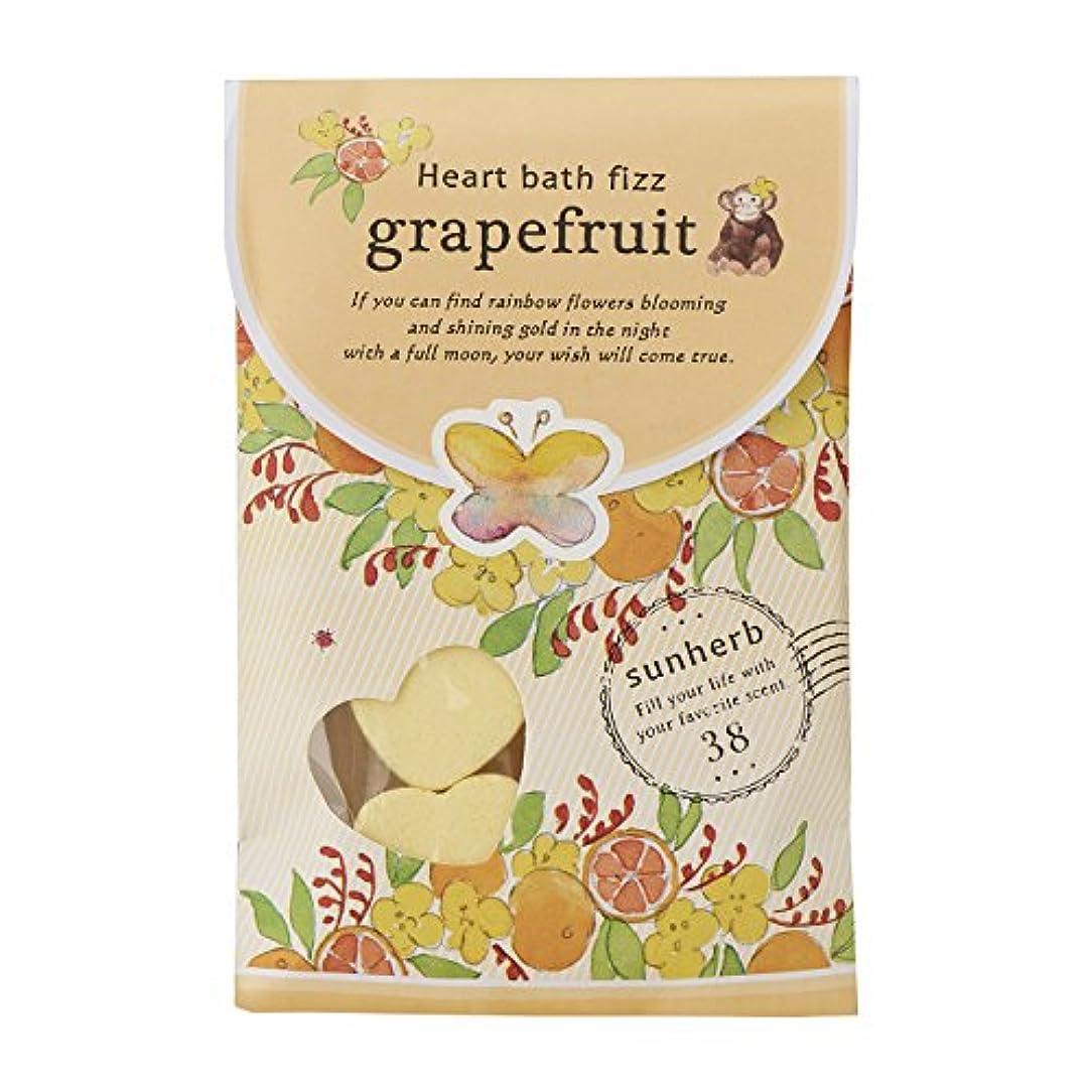 本部植物のパレードサンハーブ ハートバスフィズ28g×2包 グレープフルーツ(発泡タイプの入浴料 シャキっとまぶしい柑橘系の香り)