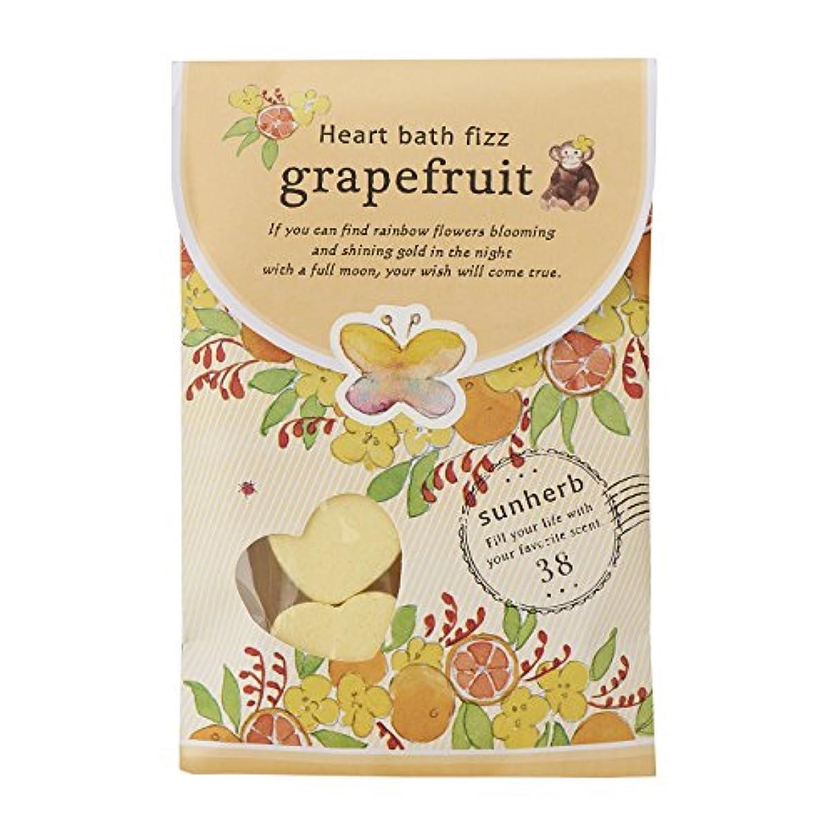 食品貫通水差しサンハーブ ハートバスフィズ28g×2包 グレープフルーツ(発泡タイプの入浴料 シャキっとまぶしい柑橘系の香り)