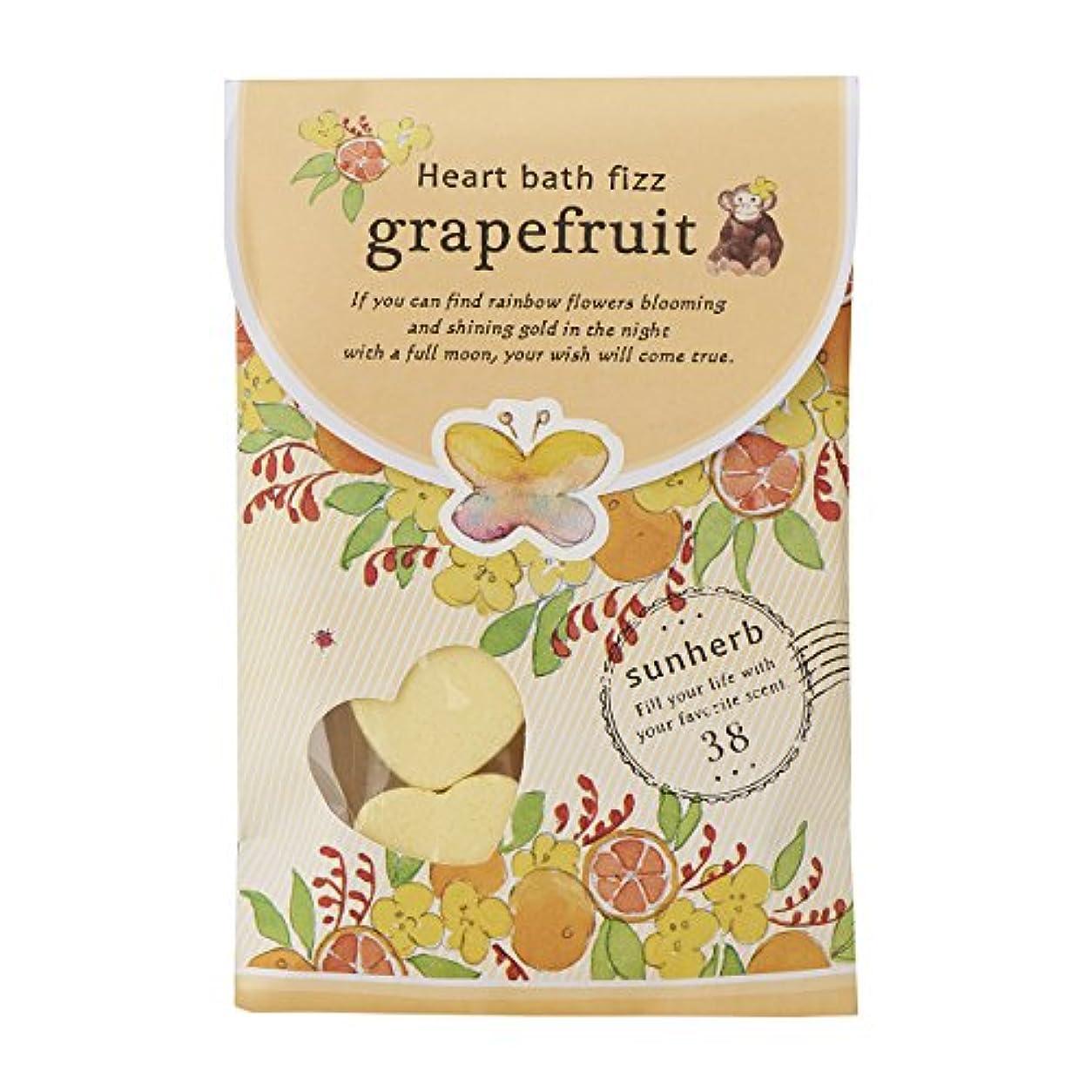 ファンド無限配管サンハーブ ハートバスフィズ28g×2包 グレープフルーツ(発泡タイプの入浴料 シャキっとまぶしい柑橘系の香り)