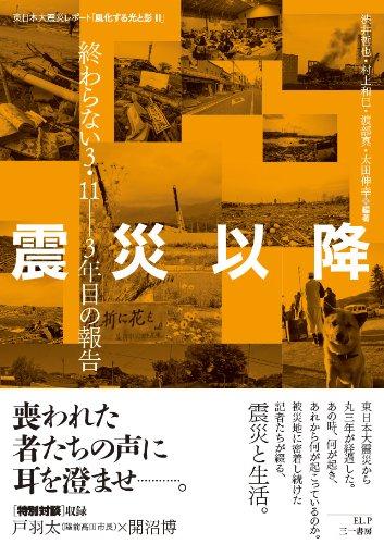 震災以降 東日本大震災レポート (東日本大震災レポート「風化する光と影」)