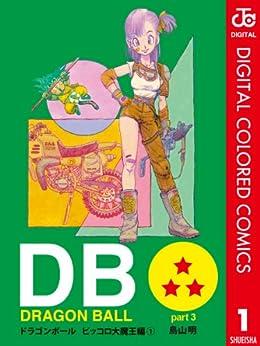 [鳥山明]のDRAGON BALL カラー版 ピッコロ大魔王編 1 (ジャンプコミックスDIGITAL)
