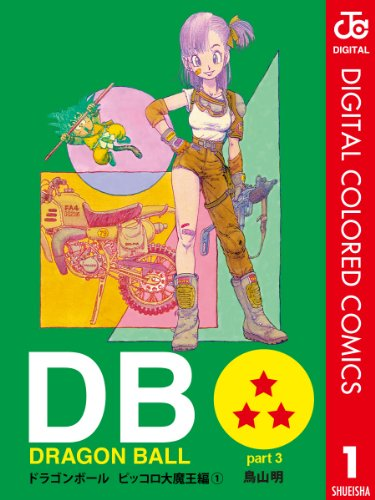 DRAGON BALL カラー版 ピッコロ大魔王編 1 (ジャンプコミックスDIGITAL)