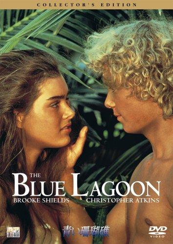 青い珊瑚礁 [DVD]の詳細を見る