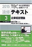 速修テキスト〈3〉企業経営理論〈2015〉 (TBC中小企業診断士試験シリーズ)