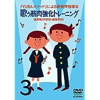 YUBAメソッドによる新発声指導法3「歌う筋肉強化トレーニング」~混声用(中学校・高等学校)~