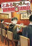 とあるおっさんのVRMMO活動記 ライトノベル 1-19巻セット