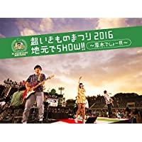 超いきものまつり2016 地元でSHOW!! ~厚木でしょー!!!~