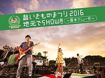 超いきものまつり2016 地元でSHOW!! ~厚木でしょー!!!~(初回生産限定盤) [Blu-ray]