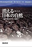 消える日本の自然〜写真が語る108スポットの現状〜
