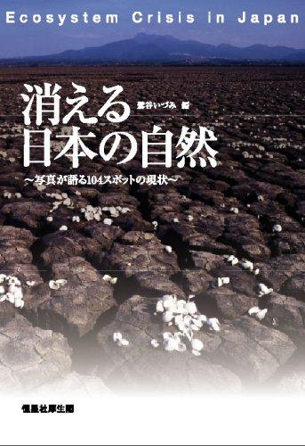 消える日本の自然〜写真が語る108スポットの現状〜の詳細を見る