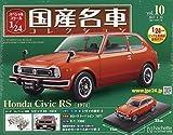 スペシャルスケール1/24国産名車コレクション(10) シビックRS(1974) 2017年 1/24 号 [雑誌]