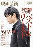 映画芸術 2020年 2 月号 [雑誌]