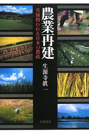 農業再建―真価問われる日本の農政の詳細を見る