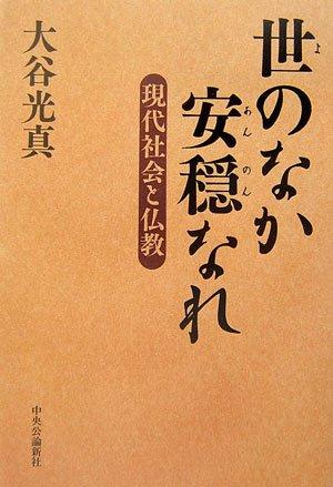 世のなか安穏なれ―現代社会と仏教の詳細を見る