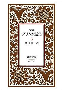 完訳 グリム童話集 3巻 表紙画像