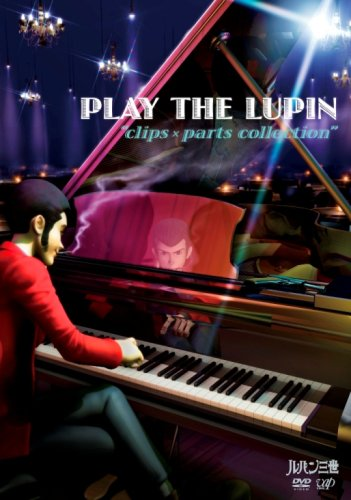 "ルパン三世「PLAY THE LUPIN ""CLIPS AND PARTS COLLECTION"" 」[DVD]"