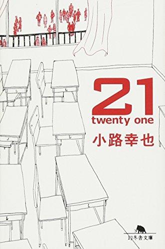 21 twenty one (幻冬舎文庫)の詳細を見る
