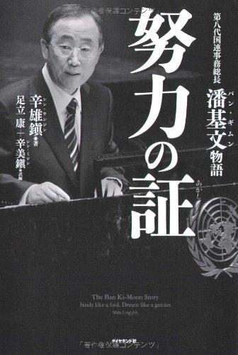 努力の証—第八代国連事務総長 潘基文物語