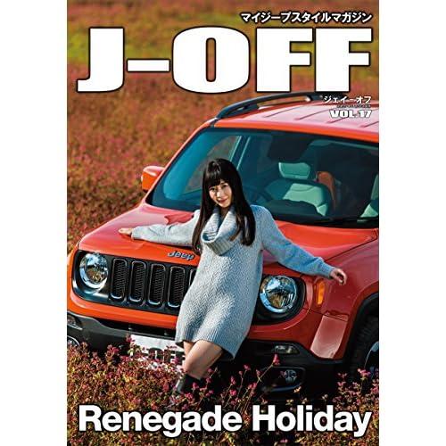 J-OFF VOL.17 (マイジープスタイルマガジン)