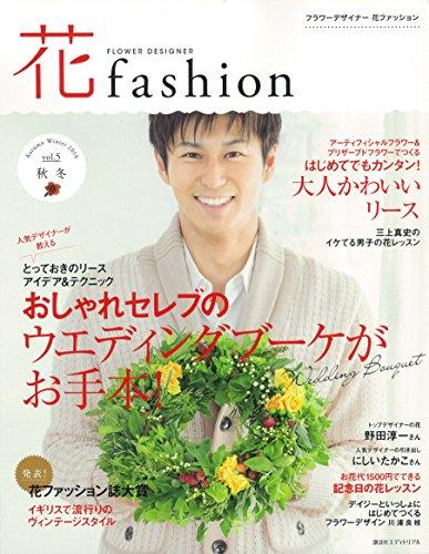 フラワーデザイナー花ファッション2014 秋冬 vol.5