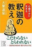 心穏やかに生きる 釈迦の教え (中経の文庫)