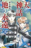 天の神話 地の永遠 XIII (ボニータ・コミックス)