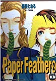 Paper Feather / 藤枝 とおる のシリーズ情報を見る