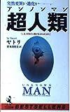 突然変異か進化か 超人類(アンノンマン)―いま、未知の人類が生まれはじめた (ベストセラーシリーズ・ワニの本)