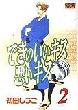 できのいいキス悪いキス 2 (ミッシィコミックス)